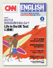 英語落語 CNN ENGLISH EXPRESS